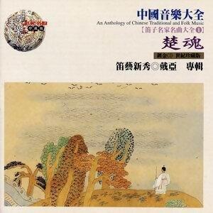 中國音樂大全之笛子名家名曲大全 1 -楚魂