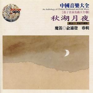 中國音樂大全之笛子名家名曲大全 2 -秋湖月夜