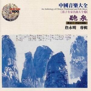 中國音樂大全之笛子名家名曲大全 3 -聽泉