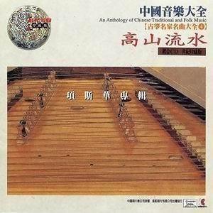 中國音樂大全之古箏名家名曲大全 4 -高山水流