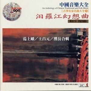 中國音樂大全之古箏名家名曲大全 3 -汩羅江幻想曲