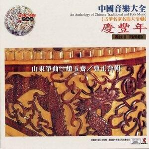 中國音樂大全之古箏名家名曲大全 7 -慶豐年