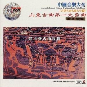 中國音樂大全之古箏名家名曲大全 9 -大套曲