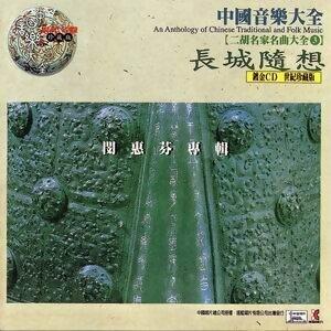 中國音樂大全之二胡名家名曲大全3 -長城隨想