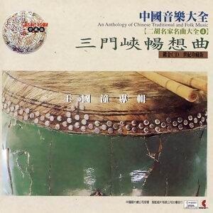 中國音樂大全之二胡名家名曲大全4 -三門峽暢想曲