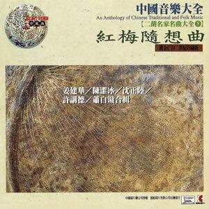 中國音樂大全之二胡名家名曲大全5 -紅梅隨想曲