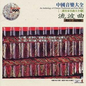 中國音樂大全之二胡名家名曲大全6 -流波曲
