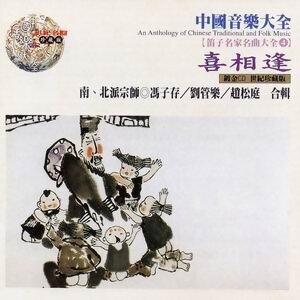 中國音樂大全之笛子名家名曲大全4 -喜相逢