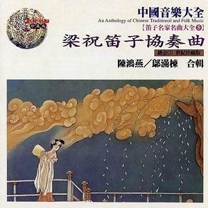 中國音樂大全之笛子名家名曲大全5 -梁祝笛子協奏曲