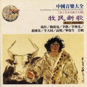 中國音樂大全之笛子名家名曲大全6 -牧民新歌
