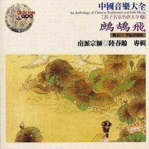 中國音樂大全之笛子名家名曲大全7 -鷓鴣飛