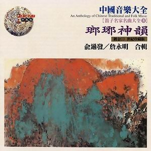中國音樂大全之笛子名家名曲大全8 -瑯琊神韻