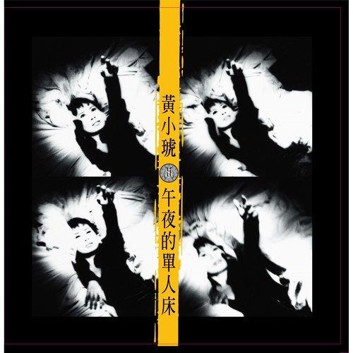 午夜的單人床 (Wu Ye De Dan Ren Chuang)