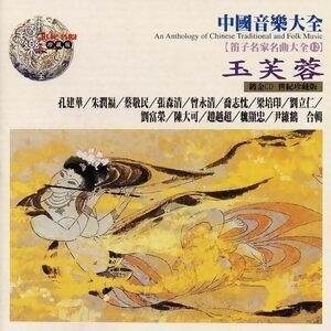 中國音樂大全之笛子名家名曲大全12 -玉芙蓉