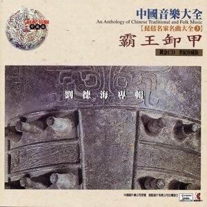 中國音樂大全之琵琶名家名曲大全3 -霸王卸甲