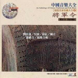 中國音樂大全之琵琶名家名曲大全4 -將軍令