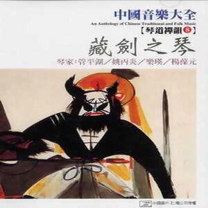 中國音樂大全琴道禪韻之8 藏劍之琴