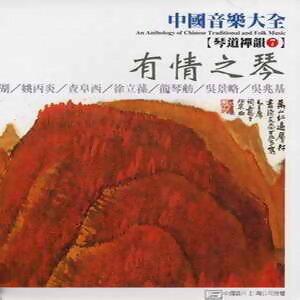 中國音樂大全琴道禪韻之7 有情之琴