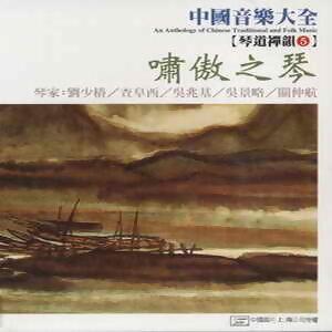 中國音樂大全琴道禪韻之5 嘯傲之琴