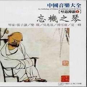 中國音樂大全琴道禪韻之4 忘機之琴