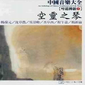 中國音樂大全琴道禪韻之2 空靈之琴