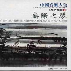 中國音樂大全琴道禪韻之1 無際之琴