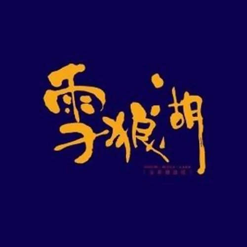 懺悔 - Album Version