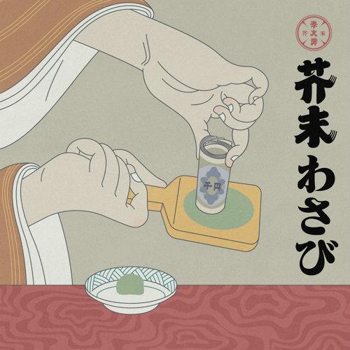 芥末Wasabi