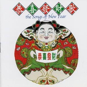 中國喜慶音樂之五 恭喜發財歌