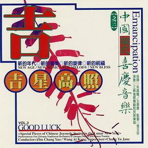 中國喜慶音樂之三 吉星高照