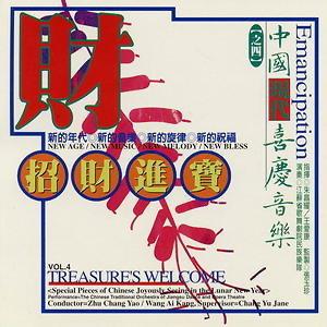 中國喜慶音樂之四 招財進寶