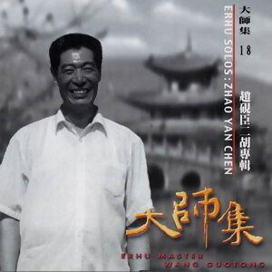 中國音樂大全大師集之18 趙硯臣二胡專輯