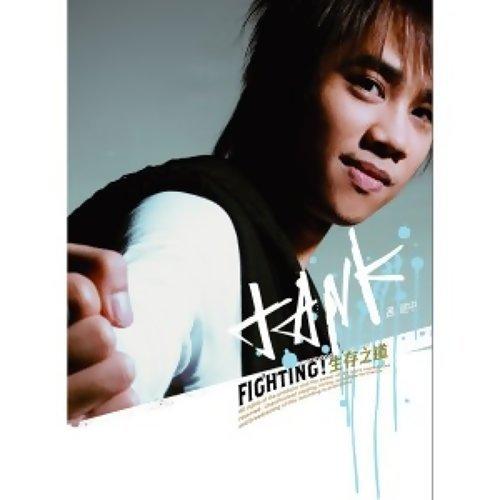 Fighting! 生存之道 專輯封面