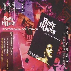 傳奇爵士5 比莉.哈樂黛之「紐奧爾良」電影原聲帶(BILLIE.HOLIDAY-「NEW ORLEANS」SOUNDTRACK)