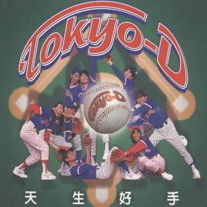 天生好手TOKYO D