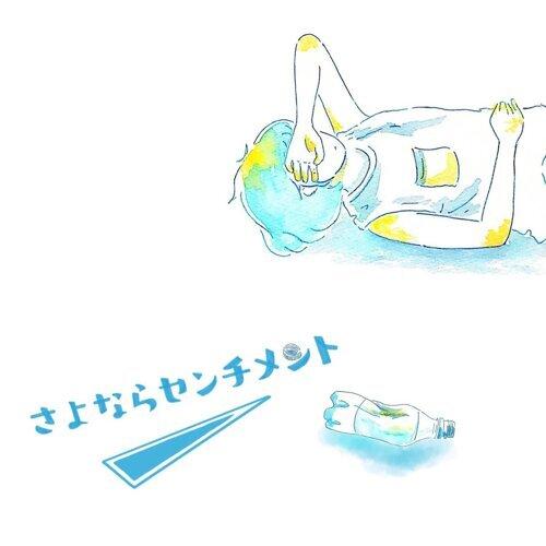 さよならセンチメント (Sayonara Sentiment)