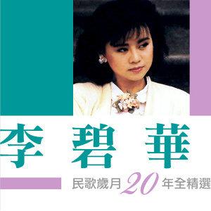 李碧華  民歌歲月20年全精選