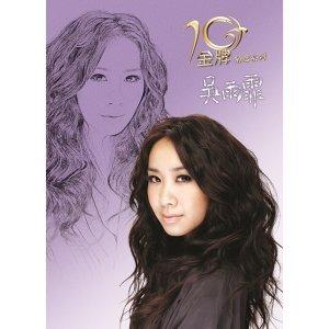 金牌10年精選系列–吳雨霏