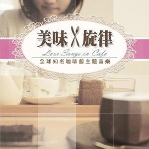 Love Songs in Café (美味 X 旋律 / 全球知名咖啡館主題音樂)