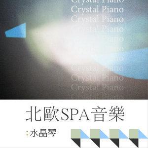 Crystal Piano (北歐SPA音樂:水晶琴)