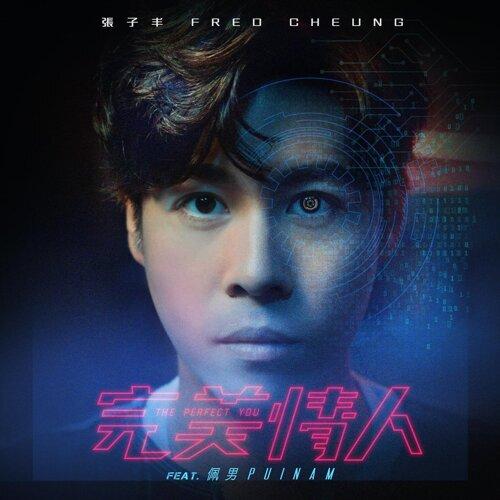 完美情人 (feat. 佩男)