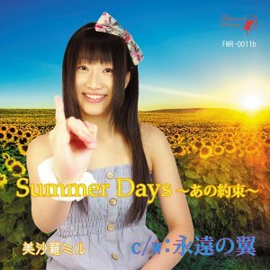 Summer Days~あの約束~