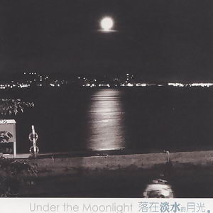 落在淡水的月光