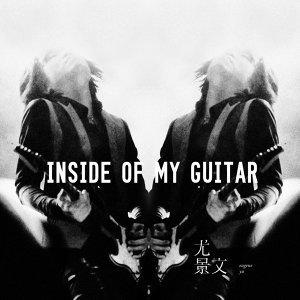 尤景文吉他演奏專輯 Inside Of My Guitar