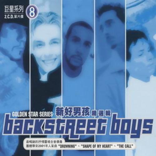 backstreet boys(新好男孩經選輯)(非原唱)