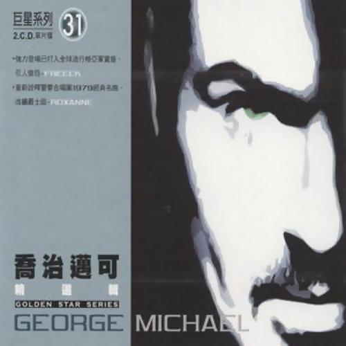 GEORGE MICHAEL (喬治邁可精選輯)