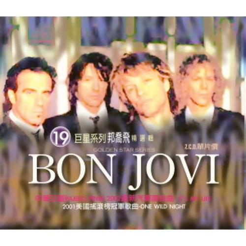 Bon Jovi(邦喬飛精選輯)(非原唱)