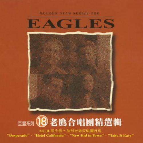 The Eagles(老鷹合唱團精選輯)(非原唱)