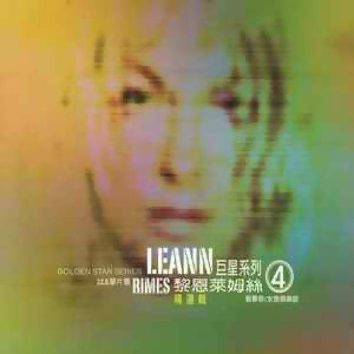 Leann Rimes(黎恩萊姆絲精選輯)(非原唱)