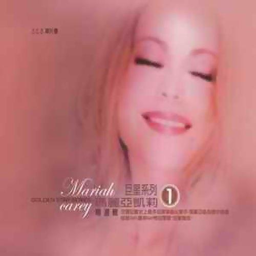 Mariah Carey(瑪麗亞凱莉精選輯)(非原唱)